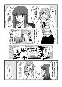 あったらいいな(お花見編)_002s