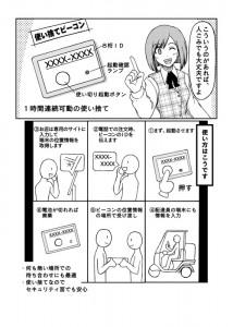 あったらいいな(お花見編)_003s