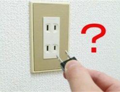 家庭用コンセントに挿入する電源プラグ