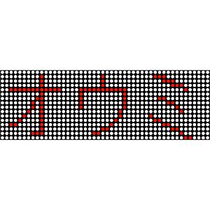 「オウミ」を表示する電光掲示版のイラスト