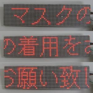 オウミ技研が開発した店頭メッセージを流す電光掲示板