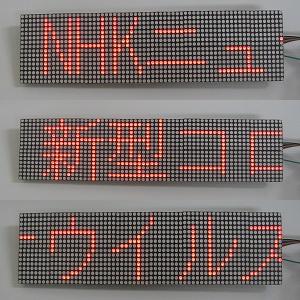 オウミ技研が開発したネットニュースを流す電光掲示板
