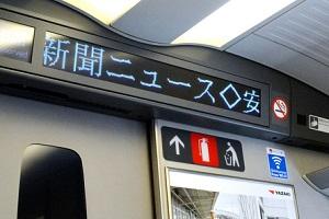 新幹線車内のニュースを表示する電光掲示板