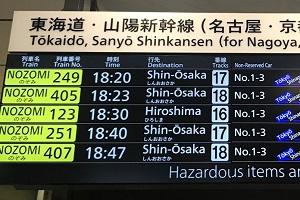 東海道新幹線の駅の案内液晶ディスプレイ
