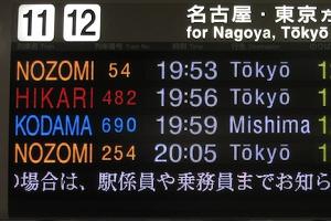 東海道新幹線の駅の案内電光掲示板
