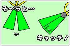 害虫キャッチャー(みにパックン)を説明するイラスト3